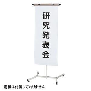 エヌケイ プログラムスタンド PGS-430の商品画像