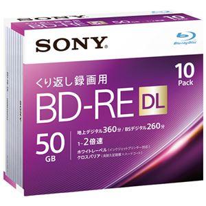 SONY 録画用BD-RE 50GB 10枚 ...の関連商品1