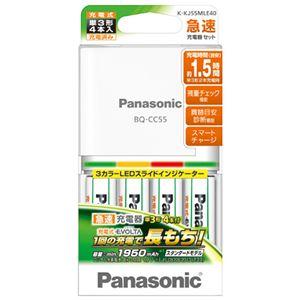 Panasonic 充電器セット K-KJ55MLE40