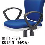 プラス ZCループ肘セット KB-LP-N