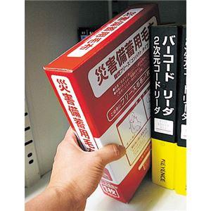 災害備蓄用難燃フリース毛布 240-02B