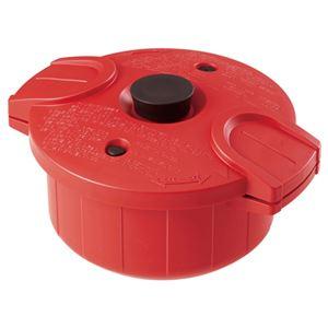 電子レンジ圧力鍋 極み味 レッド 353-05B - 拡大画像