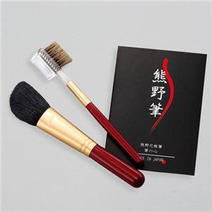 熊野化粧筆セット 筆の心 180-04B