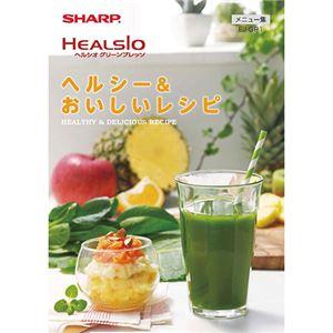 SHARPスロージューサー 013-01B