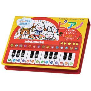 ミキハウス音楽絵本ピアノ 270-05B - 拡大画像