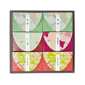 宇治茶バラエティーセット 565-02Bの商品画像
