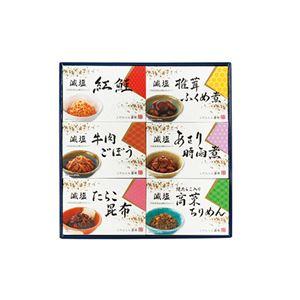 酒悦減塩佃煮・惣菜詰合 594-06B