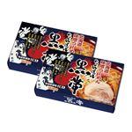 黒帯本店味噌らーめん4食 586-01A の画像