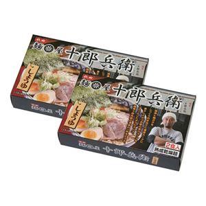 十郎兵衛ラーメン醤油味4食586-03A