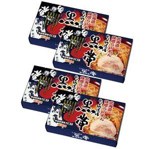 黒帯本店味噌らーめん8食 586-05A
