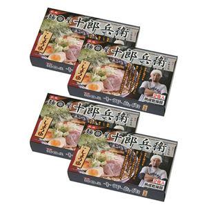 十郎兵衛醤油ラーメン8食 586-07A