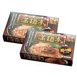 広島「満麺亭」担々麺4食 587-02A の画像