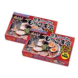 熊本もっこす亭とんこつ4食587-04A