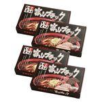 富山ブラック「いろは」8食587-05A の画像