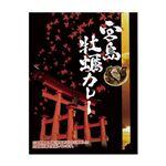 宮島牡蠣カレー 591-03A