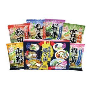 東北6県麺の旅ラーメン 614-03A