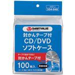 (まとめ)スマートバリュー CD/DVDソフトケース 両面100枚 A407J【×30セット】
