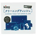 (まとめ)キング クリーニングティッシュPSCL100N2 100枚【×5セット】
