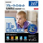 (まとめ)エレコム 液晶保護フィルム14.0WインチEF-FL14WBL【×5セット】