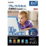 (まとめ)エレコム 液晶保護フィルム10.1インチW EF-FL101WBL【×5セット】