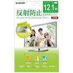 (まとめ)エレコム 反射防止フィルム12.1型ワイドEF-MF121W【×10セット】