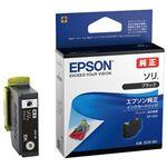 (まとめ)エプソン インクカートリッジSOR-BK【×5セット】