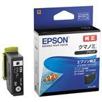 (まとめ)エプソン IJカートリッジKUI-BKブラック【×5セット】