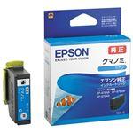 (まとめ)エプソン IJカートリッジKUI-Cシアン【×5セット】