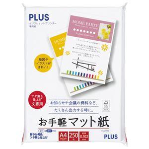 プラスお手軽マット紙IT-225MEA4250枚*10冊