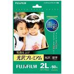 (まとめ)富士フイルム 写真仕上光沢プレミアム2L WP2L50PRM 50枚【×5セット】