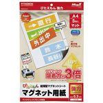 (まとめ)マグエックス ぴたえもん MSPZ-03-A4 A4 5枚 10冊【×5セット】