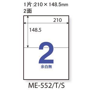 (まとめ)プラス いつものラベル2面余白無ME552S【×5セット】