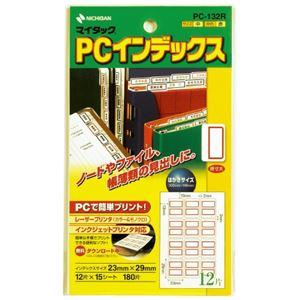 ニチバンPCインデックスラベルPC-132R赤枠10冊