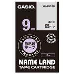 (まとめ)カシオ計算機 ラベルテープXR-9GCSR 黒文字銀テープ9mm【×30セット】