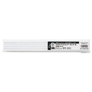 (まとめ)マグエックス マグネットスリムバー MSLB-310-10P-W 白【×30セット】