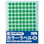 (まとめ)スマートバリュー カラーラベル 8mm 緑 B535J-G【×30セット】