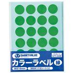 (まとめ)スマートバリュー カラーラベル16mm 緑 B536J-G【×30セット】
