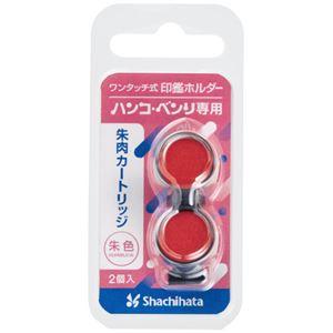 (まとめ)シヤチハタ ハンコベンリN 専用朱肉 CPHN-RC 2個入【×100セット】