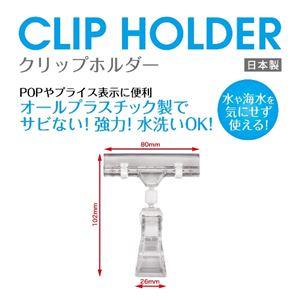 (まとめ)オープン工業 クリップホルダー 5個入 CH-240【×30セット】