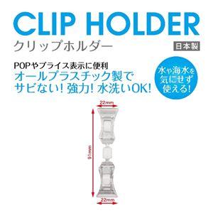 (まとめ)オープン工業 クリップホルダー 5個入 CH-250【×30セット】
