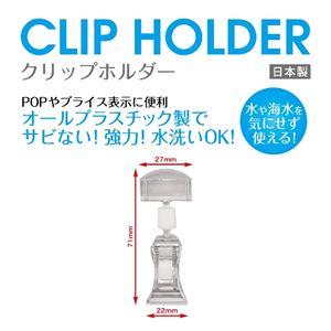 (まとめ)オープン工業 クリップホルダー 5個入 CH-220【×50セット】