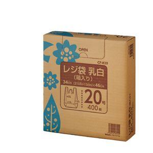 (まとめ)クラフトマン レジ袋 乳白 箱入 20号 400枚 CF-B20【×30セット】