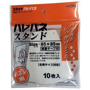 (まとめ)プラチナ万年筆 ハレパネスタンド AS-500F 10枚入【×50セット】