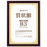 (まとめ)スマートバリュー 賞状額(金ラック)B3 B688J-B3【×30セット】