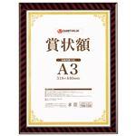 (まとめ)スマートバリュー 賞状額(金ラック)A3 B687J-A3【×30セット】