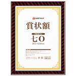 (まとめ)スマートバリュー 賞状額(金ラック)七0(A3小) B686J-70【×30セット】