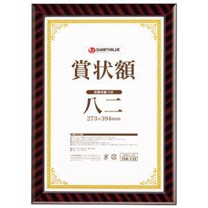 (まとめ)スマートバリュー 賞状額(金ラック)八二 B685J-82【×30セット】