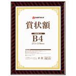 (まとめ)スマートバリュー 賞状額(金ラック)B4 B684J-B4【×30セット】