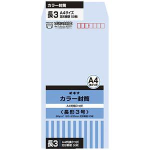 (まとめ)オキナ カラー封筒 HPN3AQ 長3 アクア 50枚×10【×5セット】