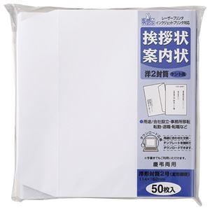 (まとめ)マルアイ挨拶状洋2封筒50枚FSCGP-ヨ553パック【×2セット】